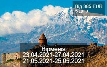 Тури до Арменіі