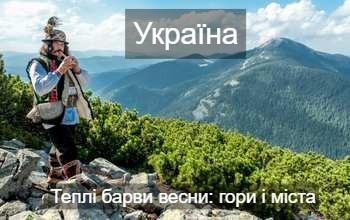 Україна, найяскравіші місця