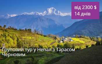 Непал групповой тур
