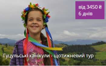 Гуцульские каникулы тур по Украине