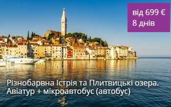 тур в Хорватию - Истрия и Плитвицкие озера
