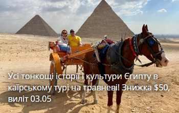 Египет, Каир экскурсионный тур