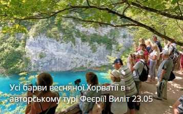 Разноцветная Хорватия тур Феерии