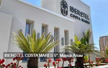 IBEROTEL COSTA MARES Марса Алам