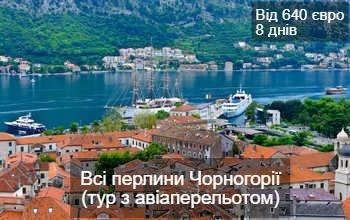 Чорногорія, екскурсії і відпочинок