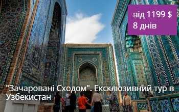Эксклюзивный тур в Узбекистан