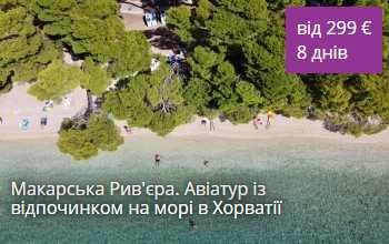 Хорватія, Макарська Рів'єра