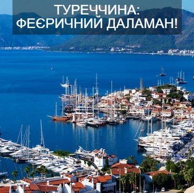 Туреччина, феєрічний Даламан