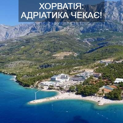 Хорватія, феєричні тури
