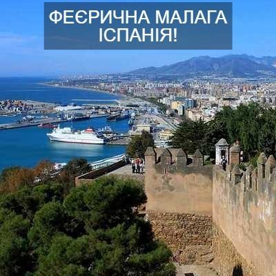 ФЕЄРИЧНА МАЛАГА ІСПАНІЯ!